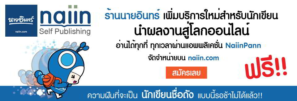 ร้านนายอินทร์ - ร้านหนังสือออนไลน์ที่มีหนังสือหลากหลายและดีที่สุดในประเทศไทย