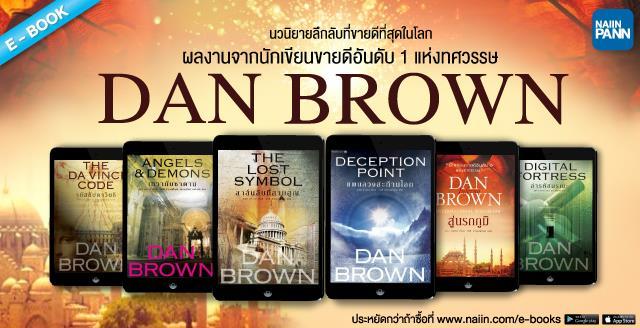 E-Book รวบผลงาน แดน บราวน์