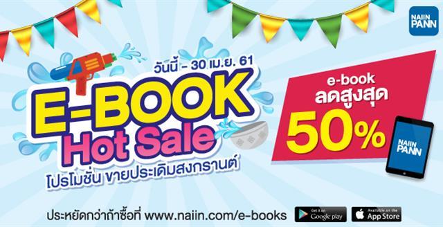 E-Book ขายประเดิมสงกรานต์