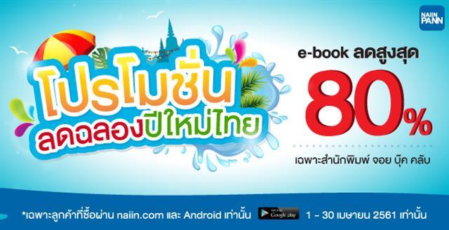 Promotion ปีใหม่ไทย ๒๕๖๑