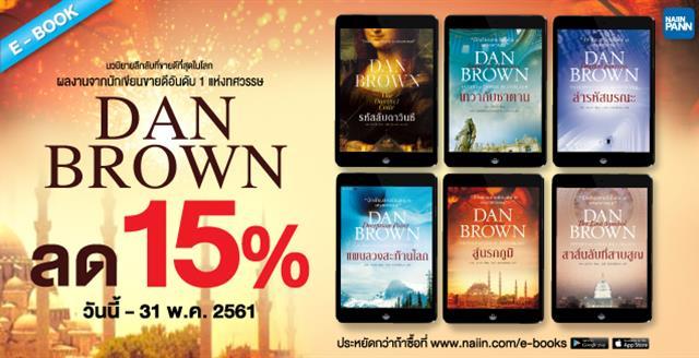 E-Book Dan Brown ลด 15% (วันนี้ - 31 พ.ค.2561)