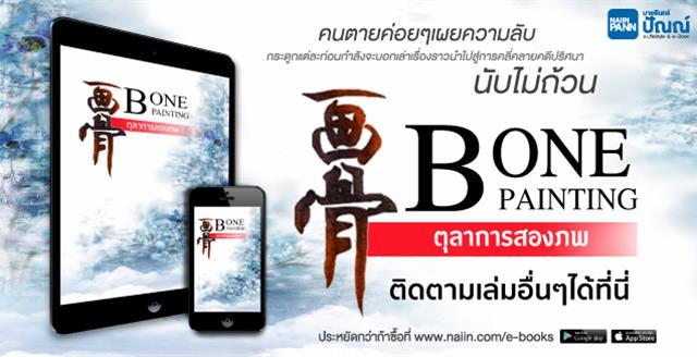 e-Book ตุลาการสองภพ