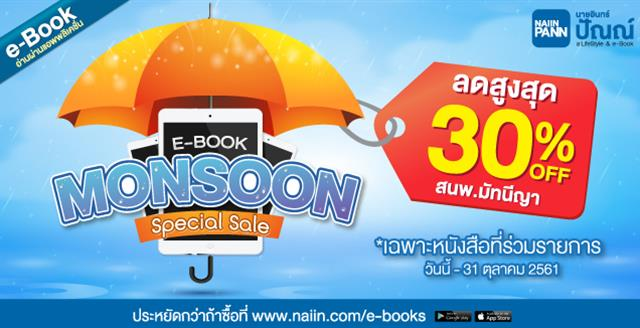 E-Book Promotion MoonsooN ลดสูงสุด 30%