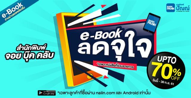 E-Book ลดจุใจ 70% (สำนักพิมพ์ จอย บุ๊ค คลับ)