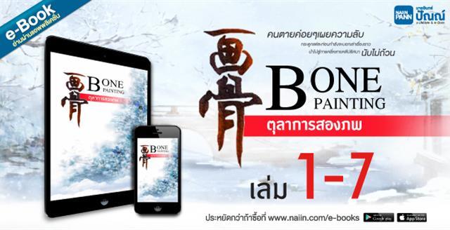 E-Book ตุลาการสองภพ เล่ม 1-7