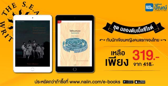 E-Book โปรโมชั่น ชุดฉลองดับเบิ้ลซีไรต์ฯ Home 3