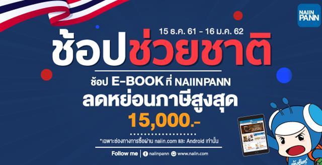 E-Book ชชช Home 3