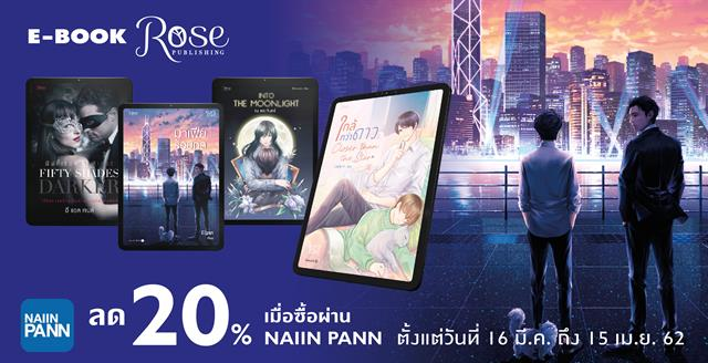 E-Book ลด 20% (สำนักพิมพ์ Rose)