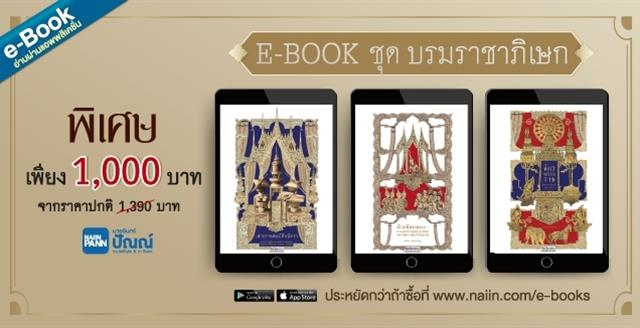 E-Book ชุด บรมราชาภิเษก
