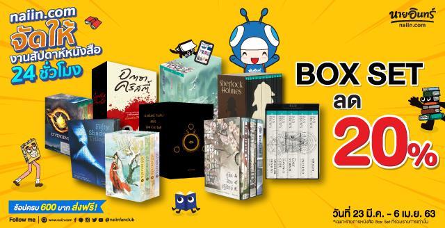 naiin.com จัดให้ งานสัปดาห์หนังสือ 24ชั่วโมง Box Set ลด 20%