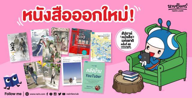 งานสัปดาห์หนังสือแห่งชาติ ครั้งที่ 48 หนังสือออกใหม่!