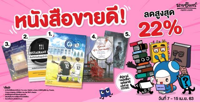 งานสัปดาห์หนังสือแห่งชาติ ครั้งที่ 48 หนังสือขายดี! ลดสูงสุด 20%