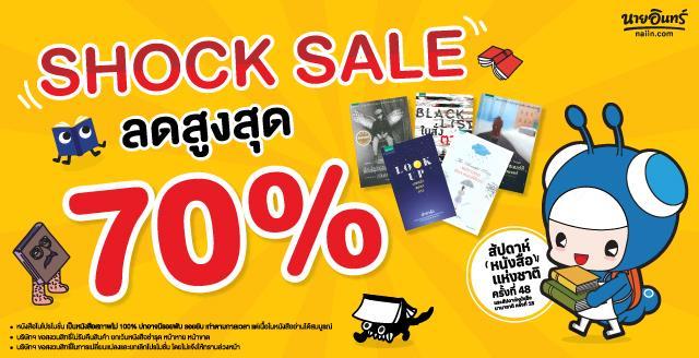 งานสัปดาห์หนังสือแห่งชาติ ครั้งที่ 48 SHOCK SALE ลดสูงสุด 70%
