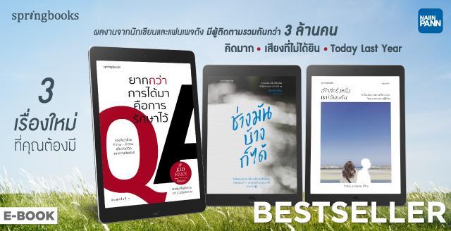 แนะนำ E-Book ขายดี
