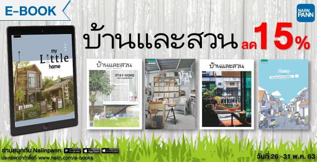 E-Book บ้านและสวน ลด 15%
