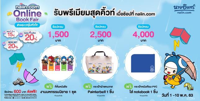 ส่วนลด ร้านหนังสือออนไลน์ทุกร้านในไทย (มิถุนายน 2020)