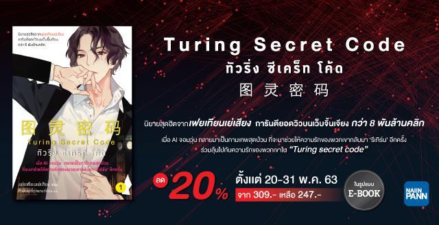E-Book The Turing Secret Code ลด 20%