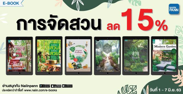 E-bookบ้านและสวน (การจัดสวน) ลด 15%
