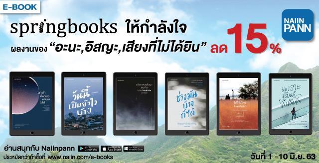 E-Book สนพ. Springbooks กำลังใจ อะนะ,อิสญะ,เสียงที่ไม่ได้ยิน ลด 15%