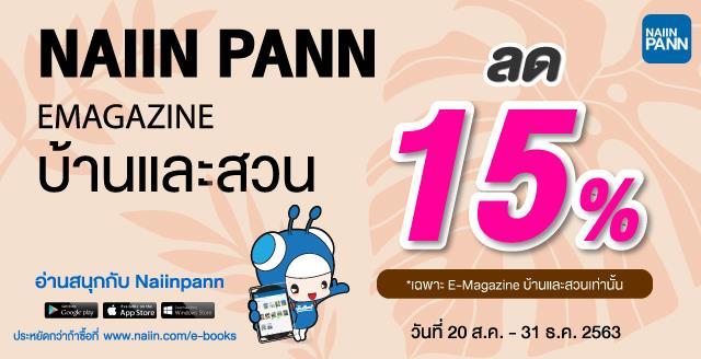 NAIIN PANN Emagazine ลด 15%