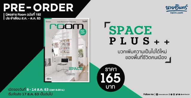 นิตยสาร Room ฉบับที่ 192 ประจำเดือน ส.ค.-ต.ค. 63