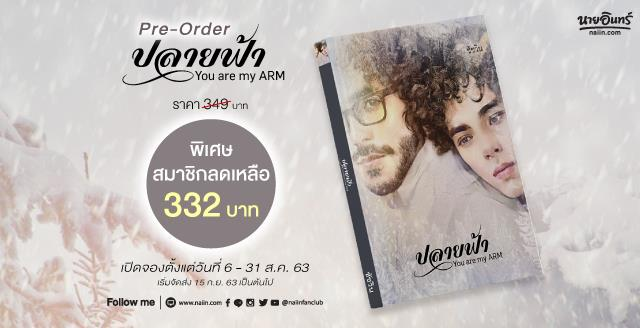Pre-order ปลายฟ้า You are my ARM