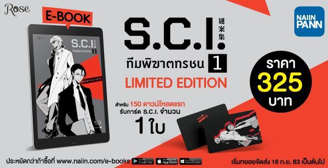 E-Book S.C.I. ทีมพิฆาตทรชน ภาค 1 (เล่ม 1)