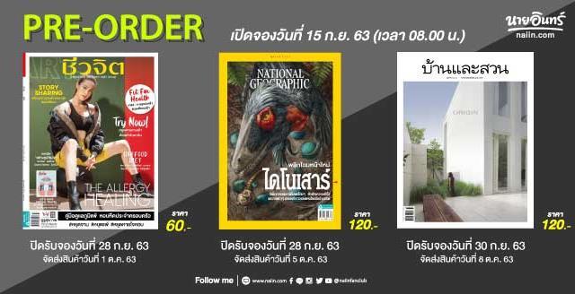 Pre-order นิตยสาร
