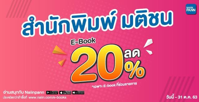 E-Book สำนักพิมพ์มติชน ราคาพิเศษ