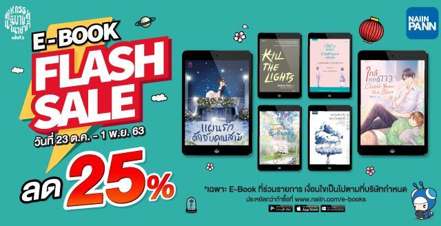 E-Book Flash Sale ลด 25%