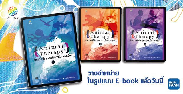 Animal Therapy รักเราไม่ใช่สารคดีสัตว์โลกนะครับ! เล่ม 1 - 3