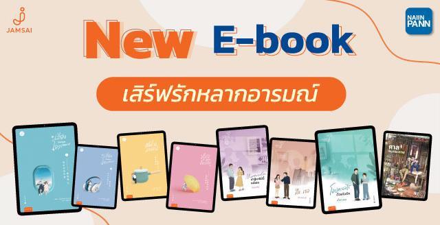 New E-book เสิร์ฟรักหลากอารมณ์ จากแจ่มใส