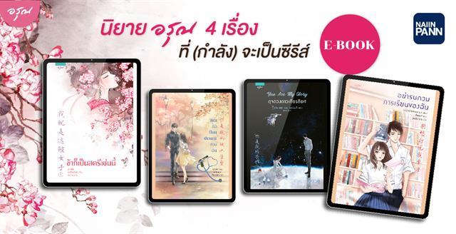 E-Book นิยายอรุณ ที่(กำลัง)จะเป็นซีรีย์