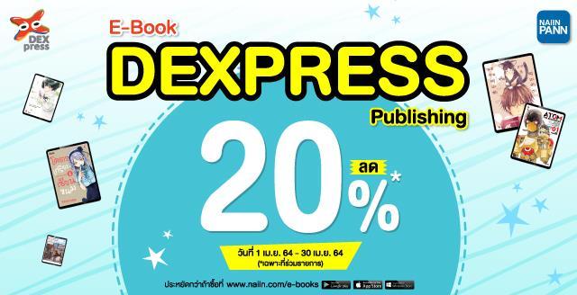 E-Book สนพ.เดกเพลส ลด 20% (*เฉพาะที่ร่วมรายการ)
