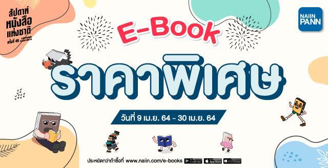 E-Book ราคาพิเศษ