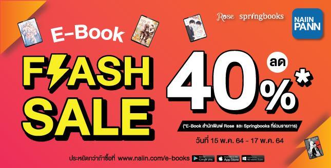 E-Book Flash Sale ลด 40%* (*E-Book สำนักพิมพ์ Rose และ Springbooks ที่ร่วมรายการ)