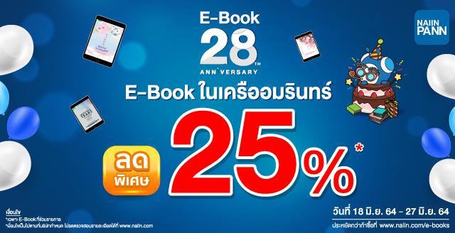 E-Book ในเครืออมรินทร์ลดทั้งสำนักพิมพ์  25%