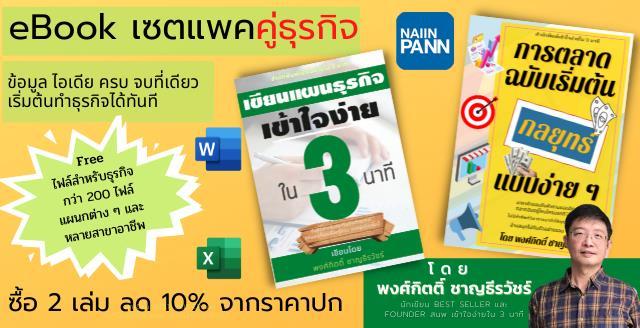 E-Book เซตแพคคู่ธุรกิจ ลด 10% (เฉพาะ 2 ปก ที่ร่วมรายการ)