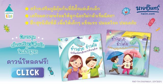 E-Book NaiinxSanofi