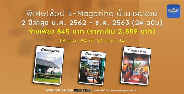 E-Magazine บ้านและสวน ย้อนหลัง 2 ปี