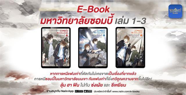 E-Book Zombie