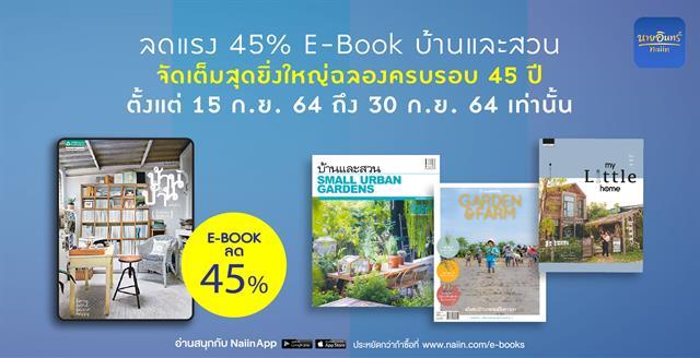 E-Book บ้านและสวนลด 45%