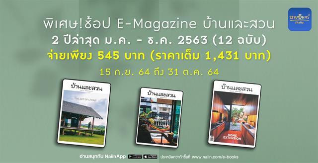 E-Magazine บ้านและสวน ย้อนหลังปีล่าสุด