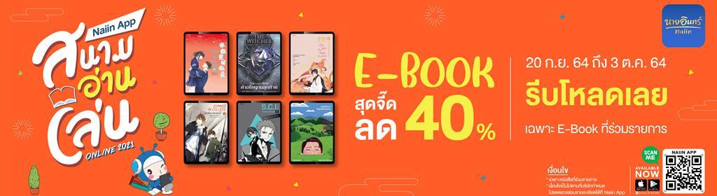 ลด E-Book 40% ในงานสนามอ่านเล่น