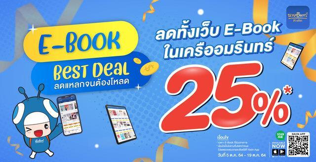 E-Book Best Deal ลดแหลกจนต้องโหลด เครืออมรินทร์ลด 25%