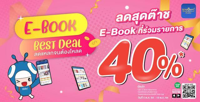 E-Book Best Deal ลดแหลกจนต้องโหลด ลด 40% ที่ร่วมรายการ
