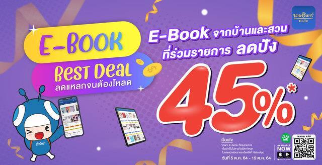 E-Book Best Deal ลด 45% สำนักพิมพ์บ้านและสวนที่ร่วมรายการ