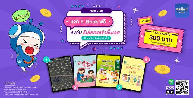 โหลด E-Book ฟรี 4 เล่ม 22 ต.ค.64