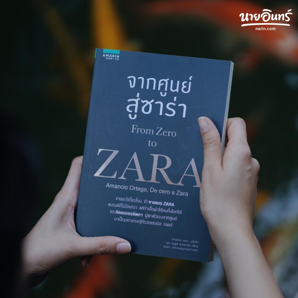 จากศูนย์สู่ซาร่า From Zero to ZARA