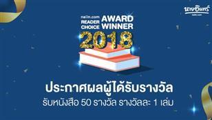 ประกาศผลผู้ได้รับรางวัล Naiin.com Reader Choice Award Winner 2018